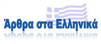 ab) Άρθρα στα Ελληνικά